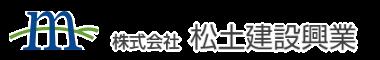 株式会社 松土建設興業