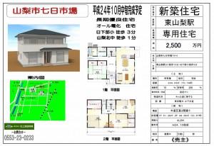 201210新築住宅