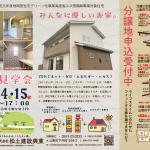 2020-03-14 完成見学会