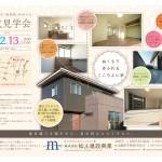 山梨市下井尻完成見学会_20201212_1
